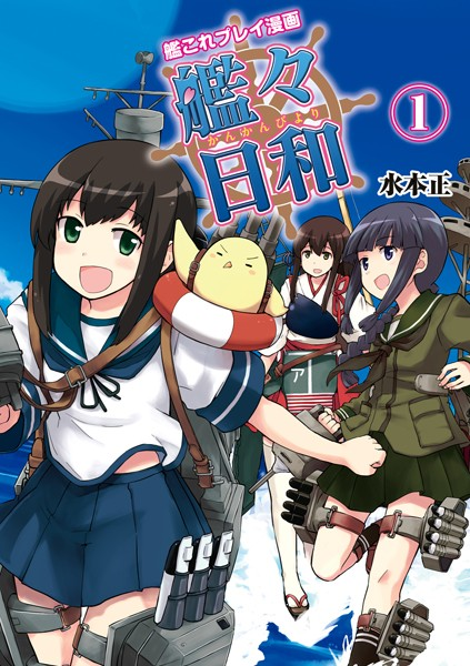 艦これプレイ漫画 艦々日和 (1)