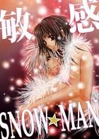 敏感SNOW☆MAN(単話)