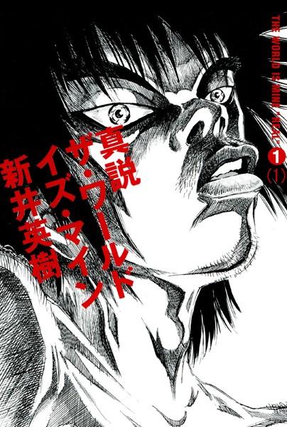 真説 ザ・ワールド・イズ・マイン 1巻 (1)