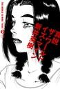 真説 ザ・ワールド・イズ・マイン 2巻 (3)