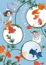 金魚草の池