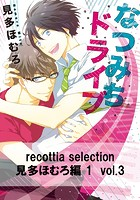 recottia selection 見多ほむろ編1 vol.3
