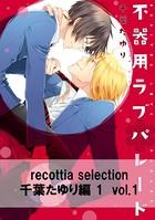 recottia selection 千葉たゆり編1(単話)