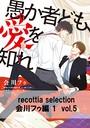 recottia selection 会川フゥ編1 vol.5