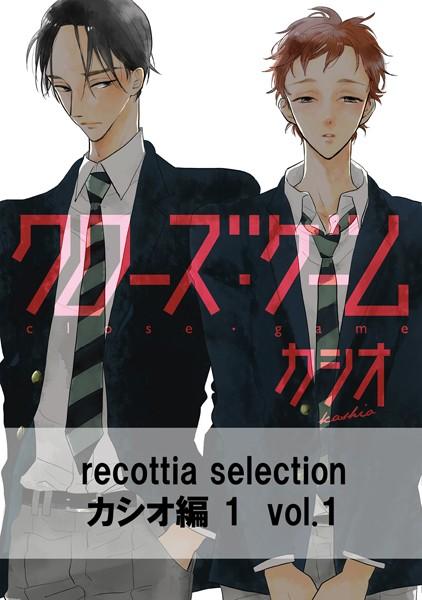 recottia selection カシオ編1 vol.1