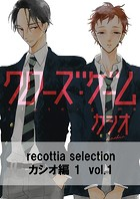 recottia selection カシオ編1(単話)