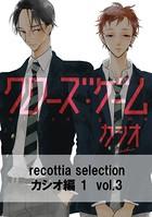 recottia selection カシオ編1 vol.3
