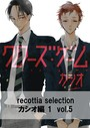 recottia selection カシオ編1 vol.5