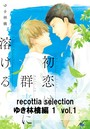 recottia selection ゆき林檎編1 vol.1
