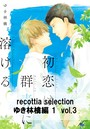 recottia selection ゆき林檎編1 vol.3