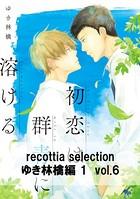 recottia selection ゆき林檎編1(単話)