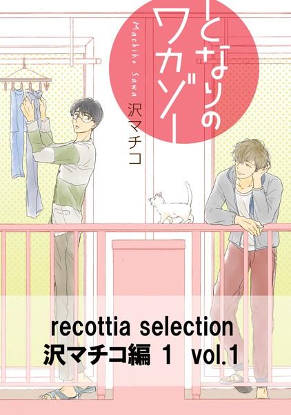 recottia selection 沢マチコ編1 vol.1