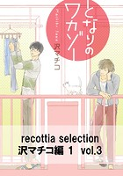 recottia selection 沢マチコ編1 vol.3