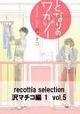 recottia selection 沢マチコ編1 vol.5