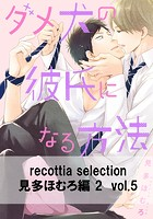 recottia selection 見多ほむろ編2 vol.5