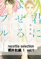 recottia selection 青井秋編1(単話)