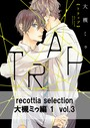 recottia selection 大槻ミゥ編1 vol.3