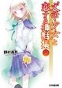 '文学少女'と恋する挿話集 2