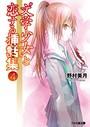 '文学少女'と恋する挿話集 4