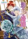 影の王の婚姻 1