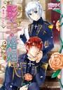 影の王の婚姻 3 薔薇の待ち人