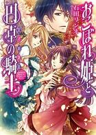 おこぼれ姫と円卓の騎士 5 皇子の決意