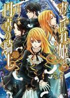 おこぼれ姫と円卓の騎士 8 伯爵の切札