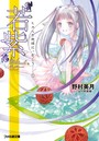 '若紫' ヒカルが地球にいたころ…… (3)