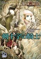 ブレイド・オブ・アルカナ The 3rd Edition リプレイ