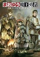 まおゆう魔王勇者 3 聖鍵 (せいけん)遠征軍
