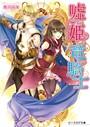嘘つき姫と竜の騎士 1