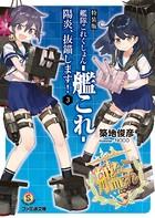 特装版 艦隊これくしょん -艦これ- 陽炎、抜錨します!