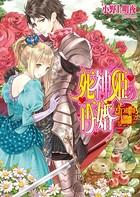 死神姫の再婚 9.5