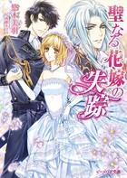 聖なる花嫁