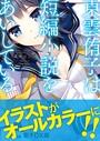 東雲侑子は短編小説をあいしている 電子DX版