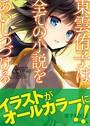 東雲侑子は全ての小説をあいしつづける 電子DX版