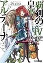 覇剣の皇姫アルティーナ IV