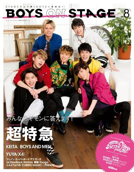 別冊CD&DLでーた BOYS ON STAGE vol.8