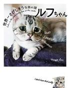 世界一さびしそうな顔の猫 ルフちゃん