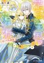 花冠の王国の花嫌い姫 2 ガーベラの約束 電子DX版