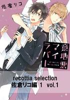 recottia selection 佐倉リコ編1(単話)