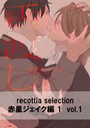 recottia selection 赤星ジェイク編1 vol.1