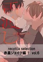 recottia selection 赤星ジェイク編1(単話)