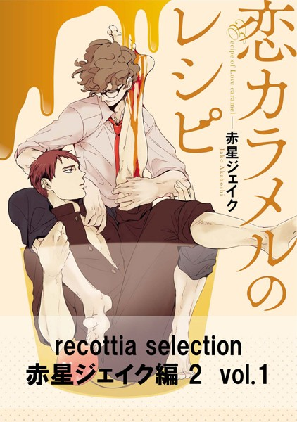 recottia selection 赤星ジェイク編2 vol.1