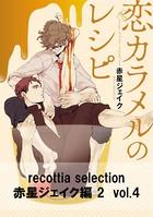 recottia selection 赤星ジェイク編2 vol.4