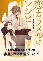 recottia selection 赤星ジェイク編2 vol.5