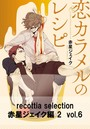 recottia selection 赤星ジェイク編2 vol.6