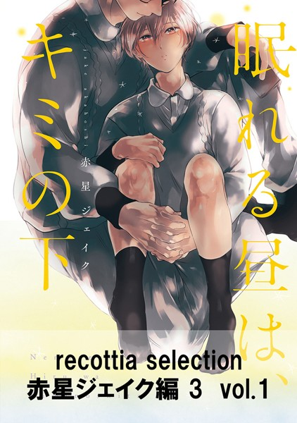 recottia selection 赤星ジェイク編3 vol.1