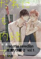 recottia selection 佐倉リコ編2(単話)
