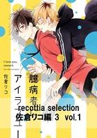 recottia selection 佐倉リコ編3(単話)